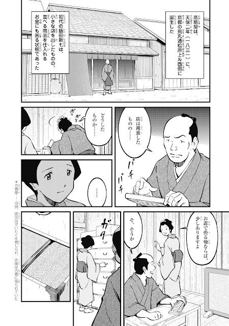 高島屋の歴史
