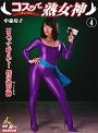 Cosplay Mature Goddess 4 Reiko Nakamori