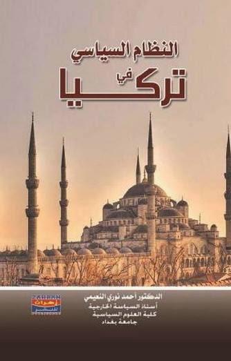 النظام السياسي في تركيا - أحمد نوري النعيمي pdf