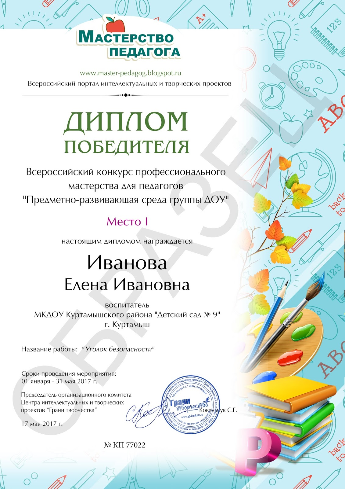 Конкурс педагогического мастерства воспитателей доу