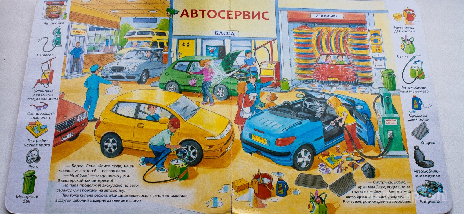 Книга автомойка