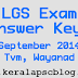 Last Grade Servant Exam Answer Key 20-09-2014
