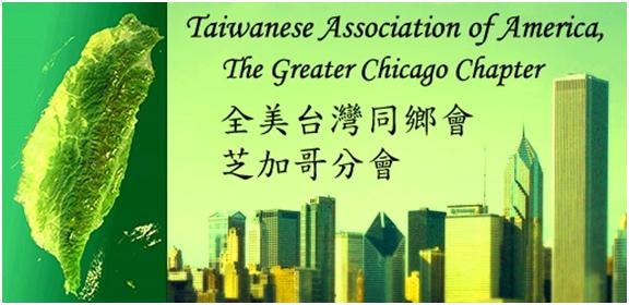 全美台灣同鄉會芝加哥分會