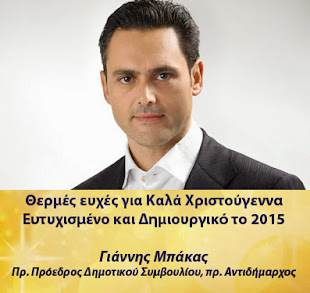 Γιάννης Μπάκας Δημοτικός σύμβουλος Δήμου Χαλκιδέων