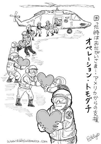 Image Result For Japan Earthquake