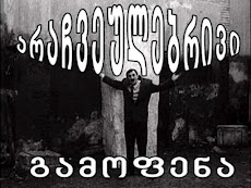 ქართული ფილმები
