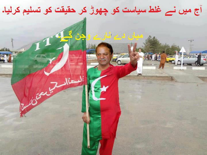 funny pakistani politicians nawaz - photo #2