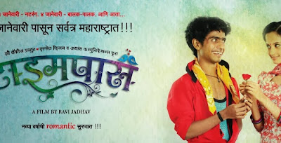 Timepass (TP) Marathi Movie