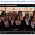 Φωνές της Άνοιξης από τη Χορωδία της Κώμης (video)