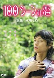 100 scene no kai