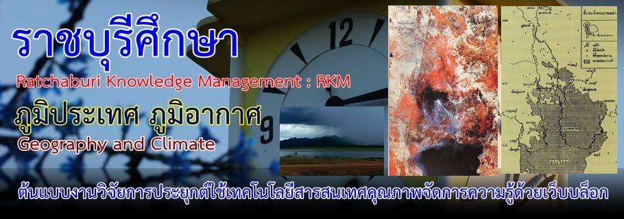 สภาพภูมิประเทศ ภูมิอากาศ จ.ราชบุรี