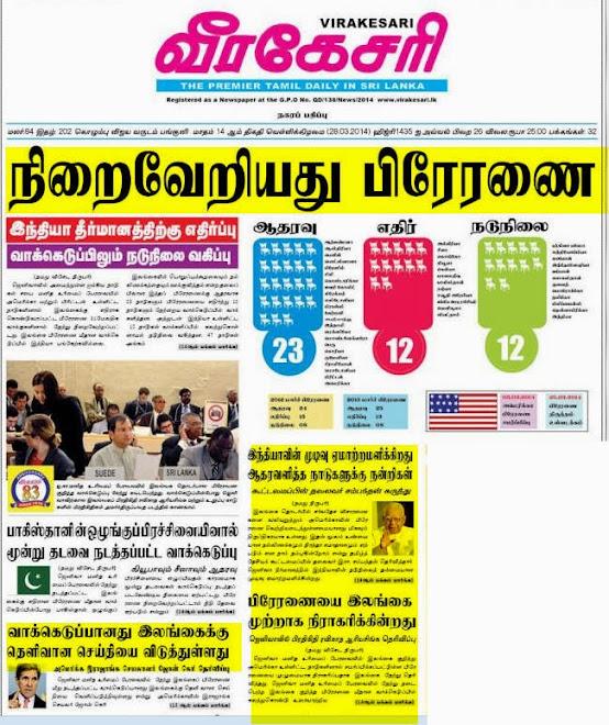 http://epaper.virakesari.com/home/index?editionId=13&editionDate=28/03/2014