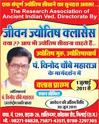 जीवन ज्योतिष क्लासेस के आगामी सत्र 2012-2013 के लिए प्रवेश फार्म मंगाएं.शुल्क 500  रू.