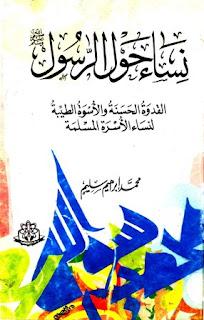 نساء حول الرسول صلي الله عليه وسلم - محمد إبراهيم سليم