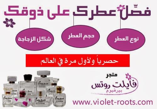 متجر فايلت روتس للعطور - أول خدمة من نوعها في العالم