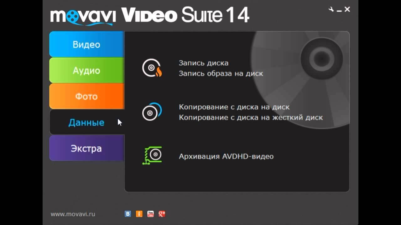 Movavi слайд шоу ключ активации