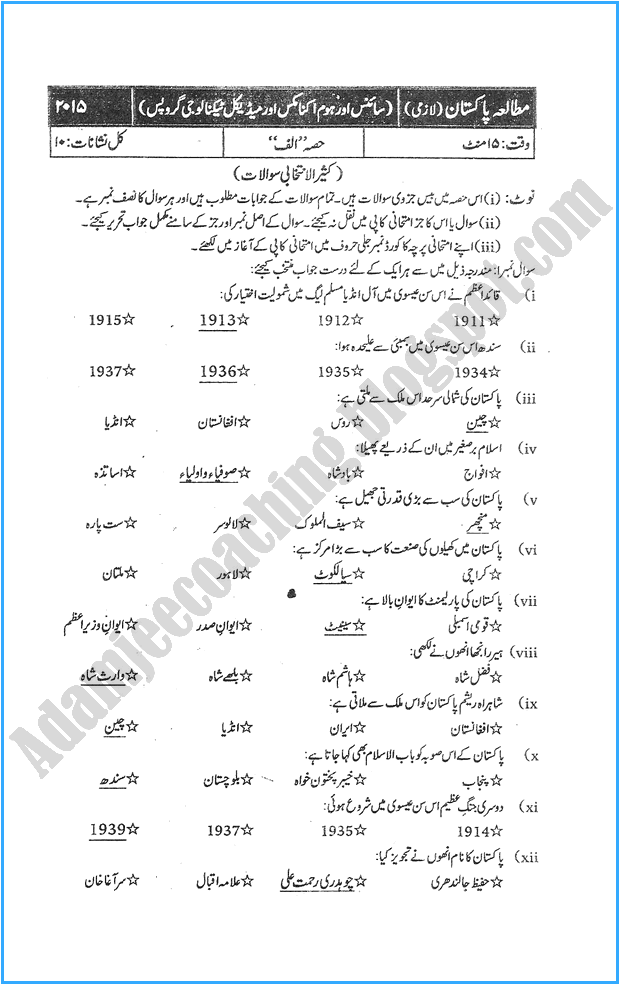 xii-pakistan-studies-urdu-past-year-paper-2015