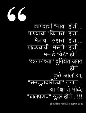 Sundar balpan marathi kavita 1