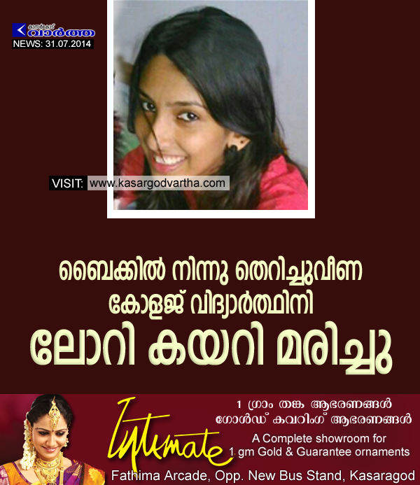 Mangalore, Accident, Student, Obituary, 17-year-old girl, Killed, Lorry, Urwa Store junction