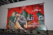 Telugu movie Indrudu Audio release function-thumbnail-4