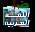 فلاشات العربية