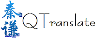 Download QTranslate 2.5.39
