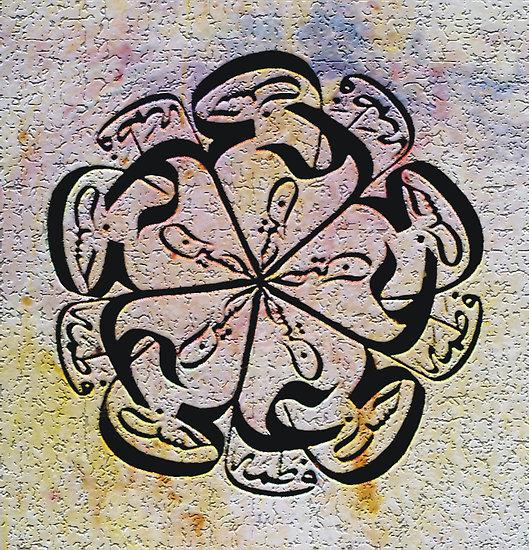 Panjtan Pak Calligraphy