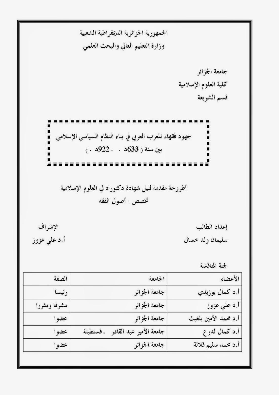 جهود فقهاء المغرب العربي في بناء النظام السياسي الإسلامي بين سنة (633هـ -922هـ) لـ سليمان ولد خسال