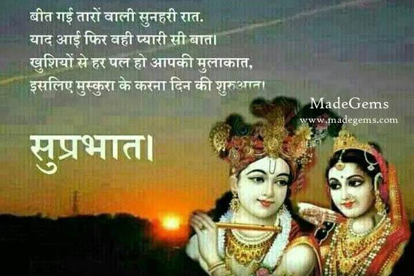 Radha krishna hindi suprabhat good morning greetings pictures radha krishna hindi suprabhat good morning greetings pictures m4hsunfo