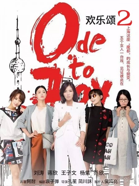 Hoan Lạc Tụng 2 - Ode To Joy 2 (2017)