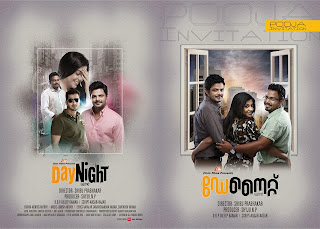 Day Night Game 2014 Malayalam Movie Watch Online