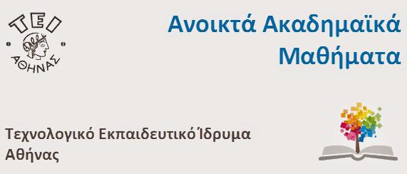 Ανοικτά Ακαδημαϊκά Μαθήματα ΤΕΙ Αθήνας