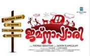 Jamna Pyari 2015 Malayalam Movie Watch Online