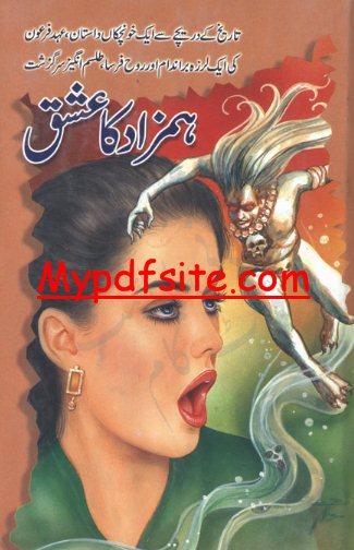 Humzaad Ka Ishq By Anytullah Dehlvi