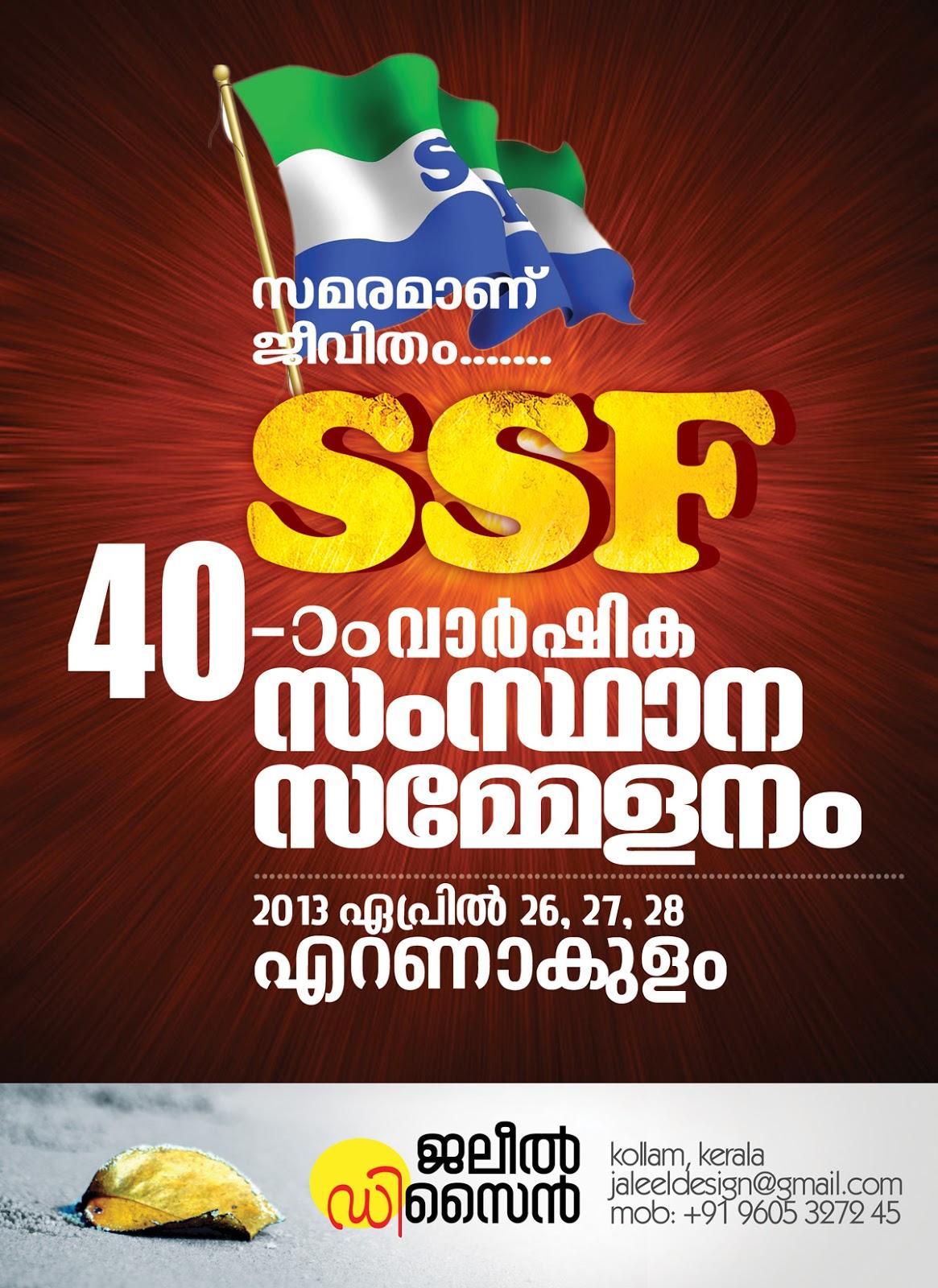 Ssf 40 varshikam anniversary conference designs photos for Ssf home designs