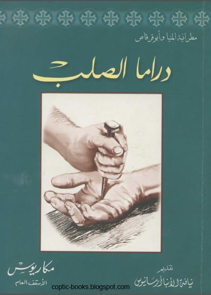 كتاب : دراما الصلب - الانبا مكاريوس الايقف العام