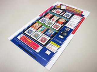 名刺3枚分の大きさの「バーチャル自販機」の写真