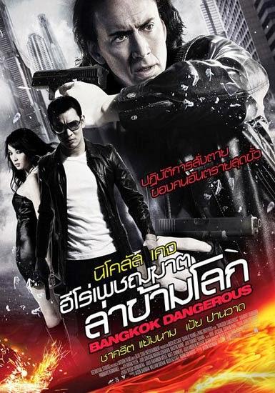 Bangkok Dangerous (2008) ฮีโร่เพชฌฆาต ล่าข้ามโลก Full HD มาสเตอร์ พากย์ไทย