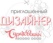 Саратовский скрап клуб