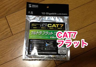 SANWA SUPPLY CAT7ウルトラフラットLANケーブル(2m)(ホワイト) KB-FLU7-02W