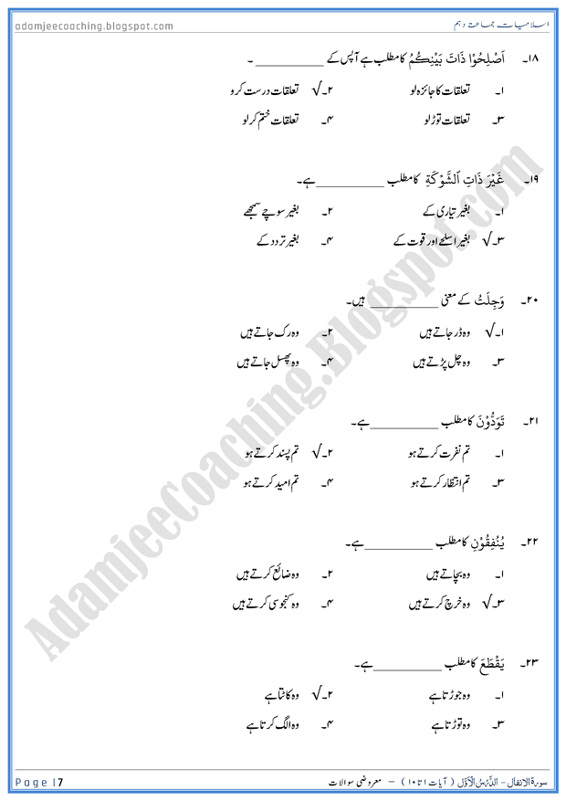 surah-al-anfal-ayat-1-to-10-mcqs-islamiat-10th
