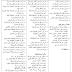 القائمة الرسمية للأدوات المدرسية الخاصة بتلاميذ الطور الابتدائي