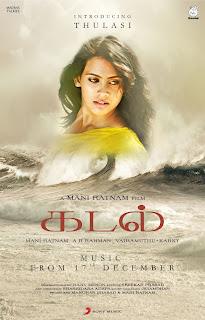 Kadali-Tulasi-Introducing-First-Look