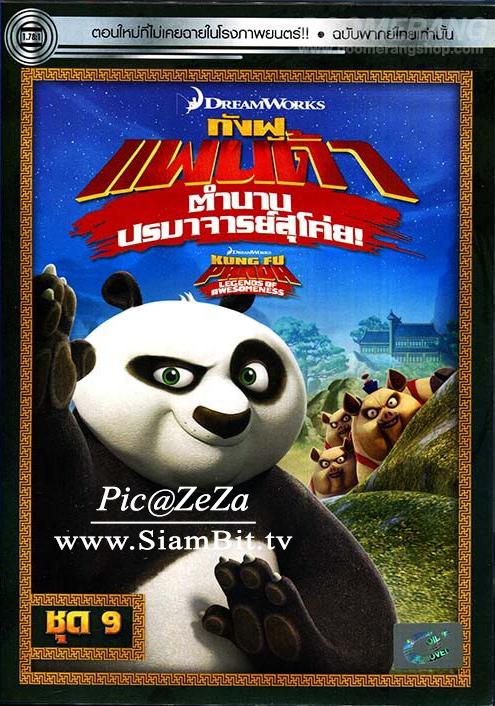 Kung Fu Panda: Legends Of Awesomeness Vol.9 กังฟูแพนด้า ตำนานปรมาจารย์สุโค่ย! ชุด 9