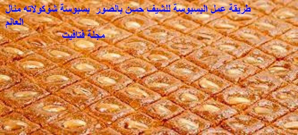 طريقة عمل البسبوسة للشيف حسن بالصور  بسبوسة شوكولاته منال العالم                      مجلة فتافيت