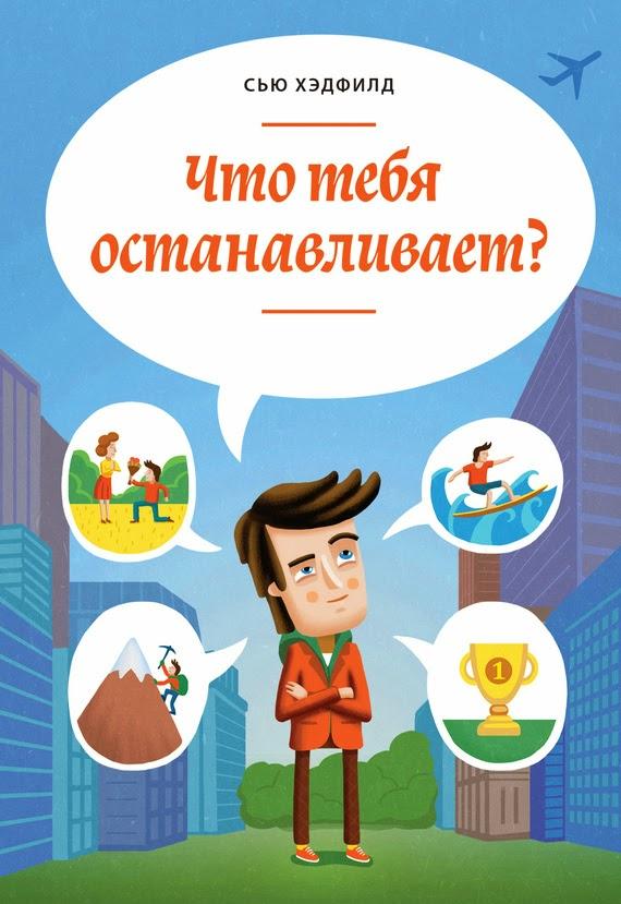 Что тебя останавливает? - книга для фрилансеров и дауншфтеров 50+  :)))