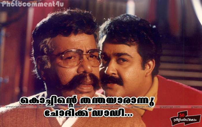 Malayalam Comedy Heroes With Dialogues : Photocomment4u: Facebook Photo Comments October Edition