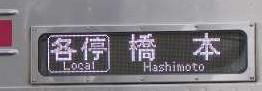 京王電鉄 各停 橋本行き3 8000系