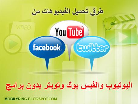 تحميل الفيديوهات من اليوتيوب والفيس بوك وتويتر بدون برامج