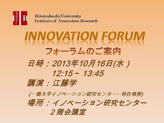 【イノベーションフォーラム】2013年10月16日 江藤学